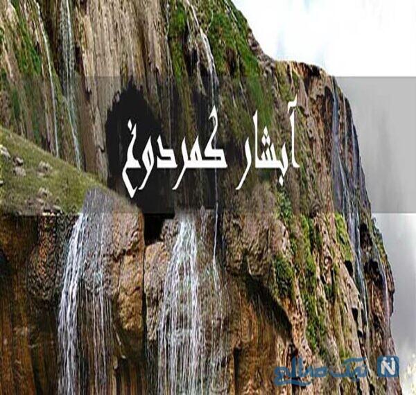 جاهای دیدنی آبشار کمردوغ
