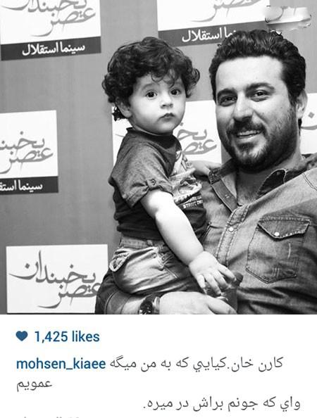 محسن کیایی و پسر برادرش +عکس