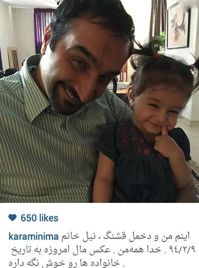 نیما کرمی مجری صدا وسیما و دخترش+عکس