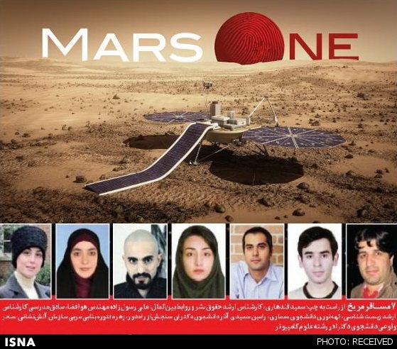 هفت ایرانی در سفر به مریخ +عکس