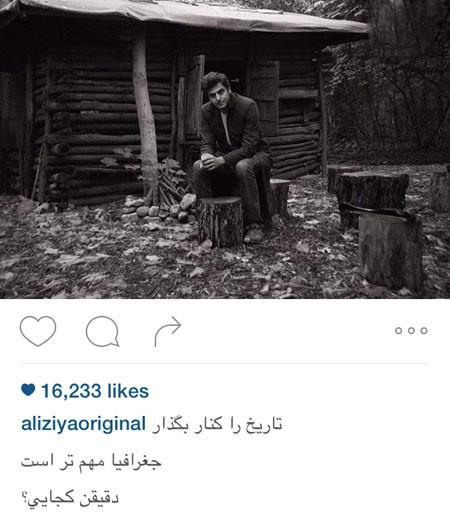 جدیدترین نماها از علی ضیا مجری صدا و سیما+تصاویر
