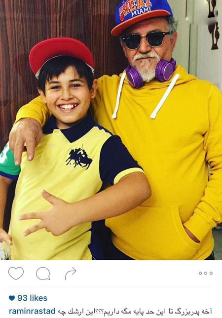 سلفی های رامین راستاد و پدر و پسرش+تصاویر