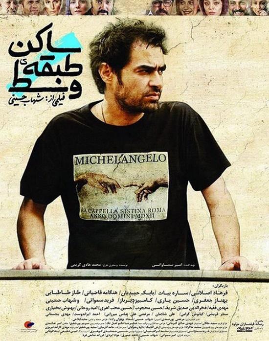 تیپ جالب شهاب حسینی ساکن طبقه وسط+ عکس