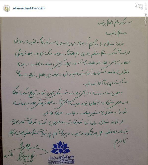 الهام چرخنده سفیر عفاف و حجاب شد+تصاویر