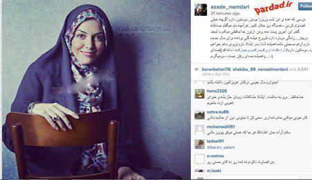 آزاده نامداری صفحه شخصی اش را بست! + عکس و متن خداحافظی