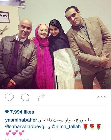تبریک یاسمینا باهر به همسرش امیریل ارجمند!+تصاویر