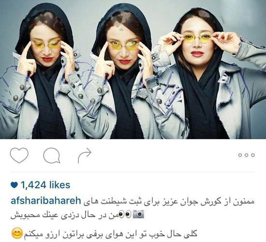 بهاره افشاری بازیگر کشورمان و شیطنت هایش+تصاویر