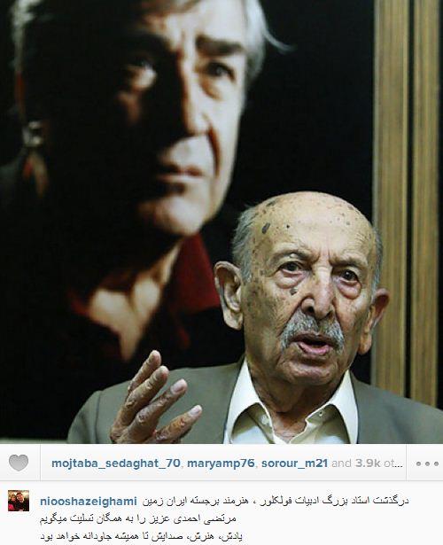 پیام نیوشا ضیغمی به مناسب درگذشت هنرمند پرسپولیسی+عکس