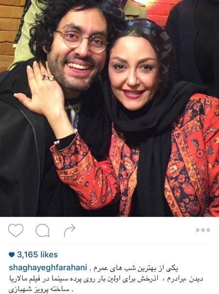 شقایق فراهانی و یکی از بهترین شب های عمرش+عکس