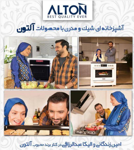 الیکا عبدالرزاقی و همسرش در تبلیغ یک محصول خانگی!+عکس