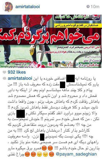 امیر تتلو به پیام صادقیان: اینقدر سیگار نکش!+عکس