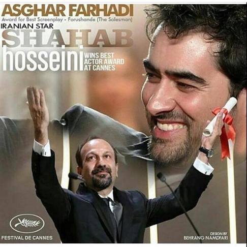 تبریک الناز شاکردوست به شهاب حسینی و اصغر فرهادی!+عکس