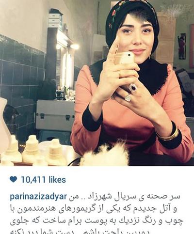 آتل انگشت پریناز ایزدیار در سریال شهرزاد+عکس