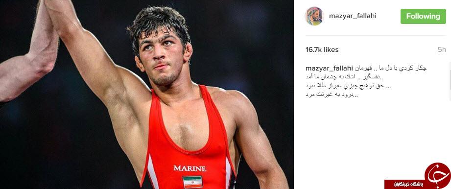 تبریک چهره های مشهور به حسن یزدانی مدال آور کشورمان!+تصاویر