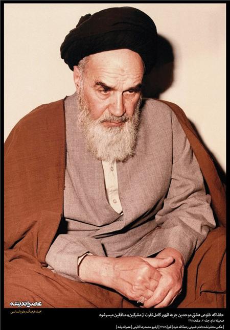 تصویری منتشر نشده از امام خمینی(ره) +عکس