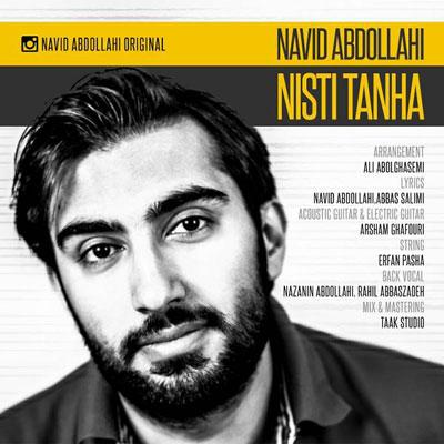 پسر ناصر عبداللهی و آهنگی برای هدیه به همسرش!+تصاویر