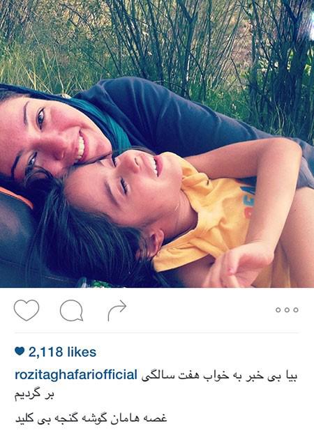 رزیتا غفاری بازیگر زن کشورمان و دخترش!+تصاویر