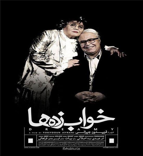 اکبر عبدی با کت و دامن زنانه + عکس