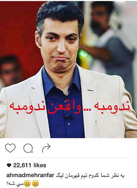 عکسهای بامزه و جالب عادل فردوسی پور+تصاویر