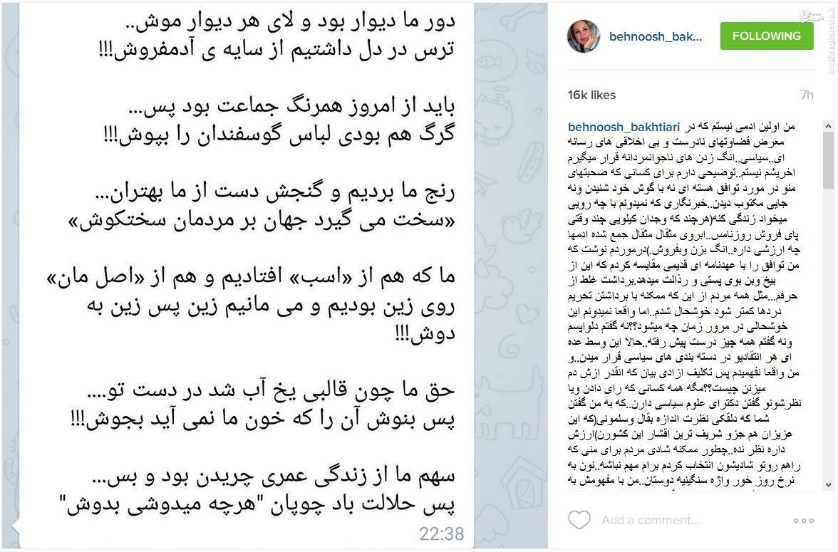 واکنش بهنوش بختیاری به توهین روزنامه آفتاب یزد+عکس