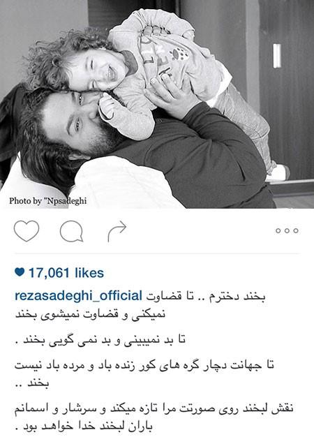 عکس های دیدنی رضا صادقی به همراه دخترش تیارا+تصاویر