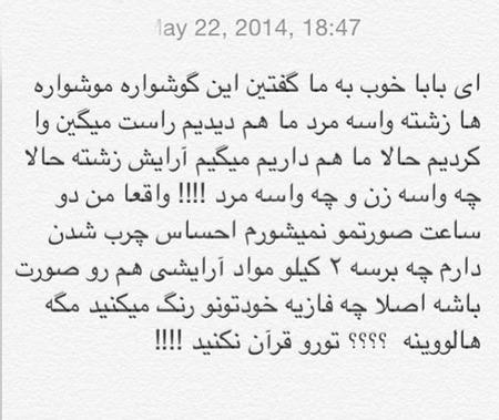 تلاش امیر تتلو برای مجاز شدن!+عکس
