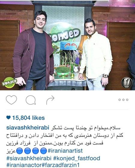 سیاوش خیرابی از مشهد تا افتتاحیه فست فود+تصاویر
