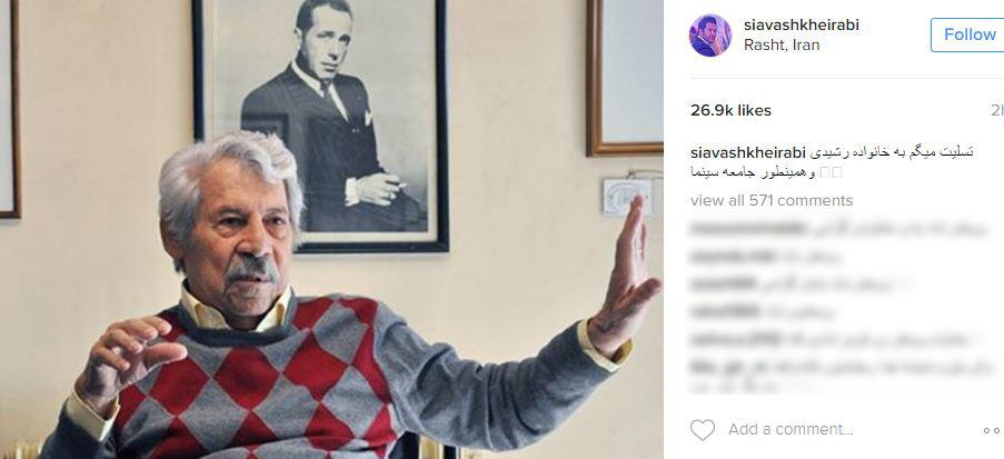 تسلیت برخی هنرمندان در پی درگذشت استاد پیشکسوت داوود رشیدی!+تصاویر