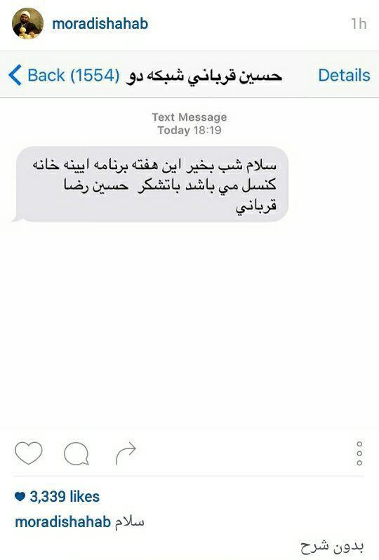 انتقادهای شهاب مرادی علیه سریال معمای شاه چه نتیجه ای داشت!+عکس