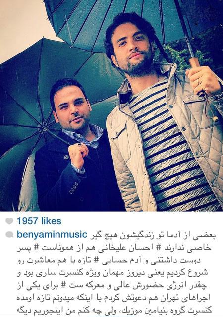 بنیامین و احسان علیخانی زیر بارانِ ساری!+عکس