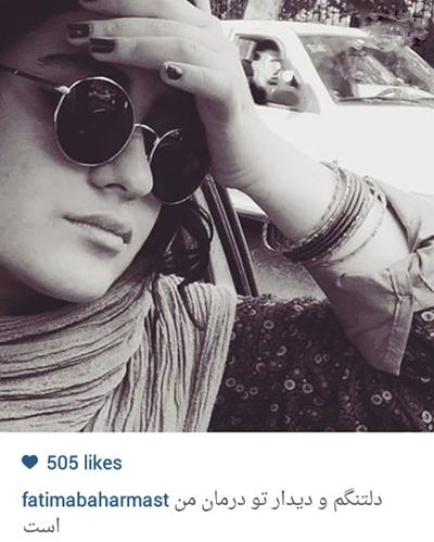 تازه ترین تصویر فاطیما بهارمست بازیگر جوان ایرانی+عکس