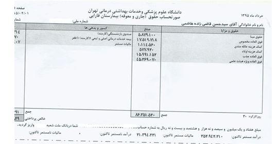رقم حقوق دریافتی وزیر بهداشت!+عکس