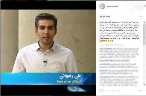 حمله تند امیر تتلو به گزارشگر صدا و سیما!+عکس