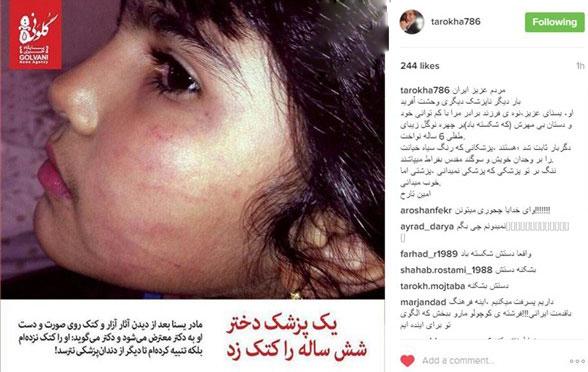 ماجرای کتک خوردن نوه برادرزاده امین تارخ توسط دندانپزشک!+عکس