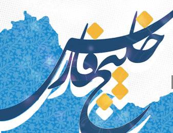 دستخطی که نام خلیج فارس را تایید می کند!+عکس