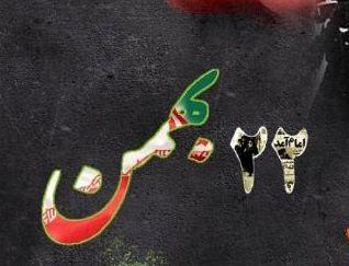 راهپیمایی ۲۲ بهمن ۱۳۹۵ و یک پلاکارد دیدنی و تامل برانگیز!+عکس