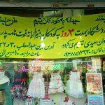 مهربانی یک کاسب مشهدی به کودکان یتیم!+عکس