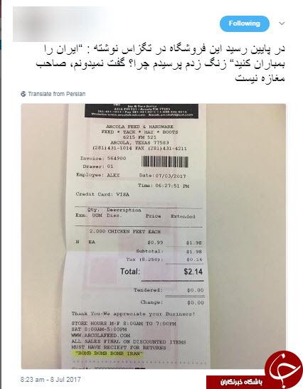 توهین کردن یک فروشگاه آمریکایی به ایران!