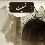 دردناک ترین تصویری که از زلزله کرمانشاه منتشر شد!