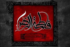زیباترین تصاویر پس زمینه ویژه شهادت حضرت فاطمه زهرا (س)