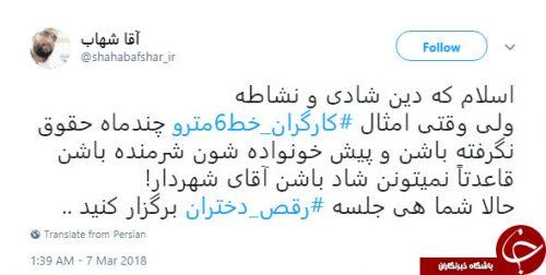 رقص دختران در مقابل شهردار تهران