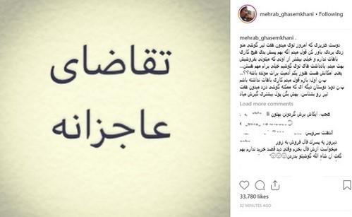 سرقت موبایل مهراب قاسمخانی