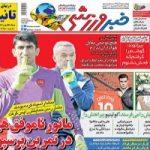 عناوین روزنامه های ورزشی امروز ۹۶/۰۹/۰۱