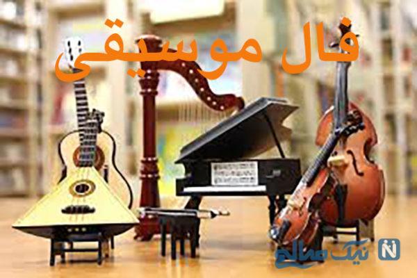 فال خود را از روی موسیقی مورد علاقه تان ببینید!