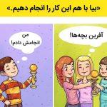تفاوت زن و مرد از نظر ساختار ذهنی