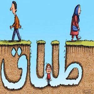 تاثیر مخرب طلاق والدین بر پیشرفت تحصیلی فرزندان