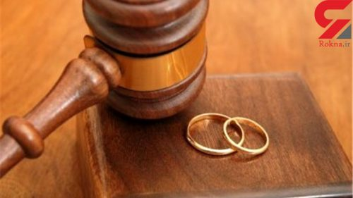 تقاضای طلاق