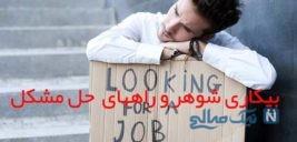 راههای برخورد با حل مشکل بیکاری شوهر چگونه باشد ؟