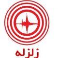 افزایش ۲ برابری احتمال زلزله ۷ ریشتری در گسل شمال تهران