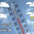 برف و باران ایران را فرا میگیرد